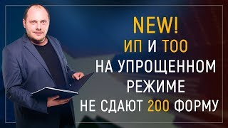 NEW! ИП и ТОО на упрощенном режиме не сдают 200 форму