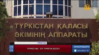 Түркістан - Оңтүстік Қазақстан облысының орталығы болуы мүмкін