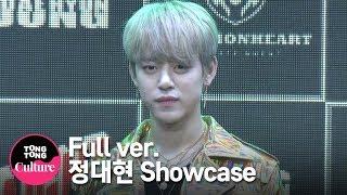 [Full ver.] 정대현(JUNG DAE HYUN) 'Aight'(아잇) Showcase 쇼케이스 풀영상 [통통TV]