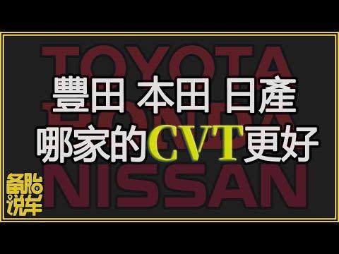 本田、豐田、日產,究竟誰家的CVT更好?