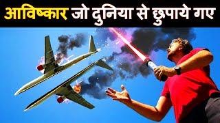 आविष्कार जो दुनिया बदल सकते थे लेकिन छुपाये गये | Hidden inventions in Hindi