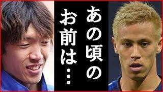 本田圭佑に対して中村俊輔が語ったある言葉に称賛の嵐!ロシアW杯サッカー日本代表