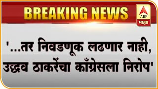 Maharashtra MLC Election   ...तर निवडणूक लढवणार नाही; उद्धव ठाकरेंचा काँग्रेसला निरोप  Subscribe to our YouTube channel here: https://www.youtube.com/c/ABPMajhaTV  For latest breaking news (#MarathiNews #ABPMajhaVideos #ABPमाझा ) log on to: https://abpmajha.abplive.in/ Social Media Handles: Facebook: https://www.facebook.com/abpmajha/ Twitter: https://twitter.com/abpmajhatv https://www.instagram.com/abpmajhatv/ Google+ : https://plus.google.com/+AbpMajhaLIVE  Download ABP App for Apple: https://itunes.apple.com/in/app/abp-live-abp-news-abp-ananda/id811114904?mt=8 Download ABP App for Android: https://play.google.com/store/apps/details?id=com.winit.starnews.hin&hl=en  ABP Majha (ABP माझा) is a 24x7 Marathi news channel in India. The Mumbai-based company was launched on 22 June 2007. The channel is owned by ABP Group. Mirroring the aspirations and distinct socio-political characteristics of the region, ABP Majha (formerly STAR Majha) has captured the hearts of 12 million Indians weekly, in a short time. सात बाराच्या बातम्या (Saat Barachya Batmya) and माझा कट्टा (Majha Katta) are two of the many important programs on the channel. ABP Majha has become a Marathi news hub which provides you with the comprehensive up-to-date news coverage from Maharashtra, all over India and the world. Get the latest top stories, current affairs, sports, business, entertainment, politics, spirituality, and many more here only on ABP Majha in Marathi language.