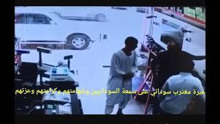 تحميل و مشاهدة عاااااجل مهندس سوداني بالسعودية يخلع ملابسه بسبب متسول سعودي MP3