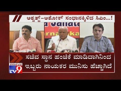Cold War B/w DCM Ashwath Narayan & R Ashoka Turns Headache To CM BSY