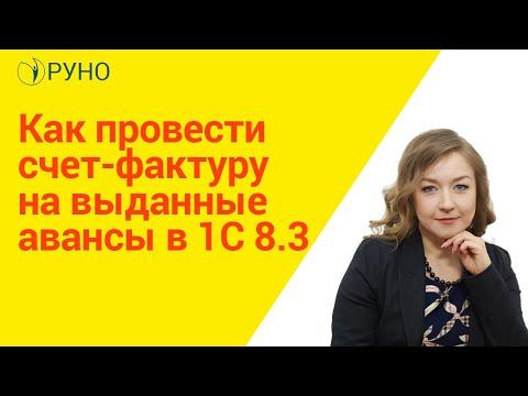 Как провести счет-фактуру на выданные авансы в 1С 8.3 I Крысанова Анастасия