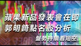 (直播)王閔生 蘋果新品發表會在即,郭明錡點名股分析,盤勢持續看短空
