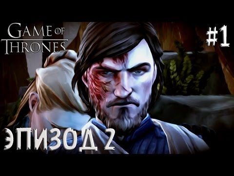 Прохождение Game of Thrones Эпизод 2: The Lost Lords #1