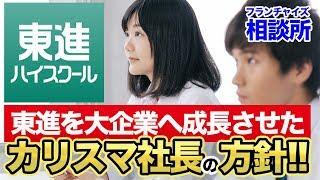 東進ハイスクールの永瀬社長の凄さについて語る!!|フランチャイズ相談所 vol.300