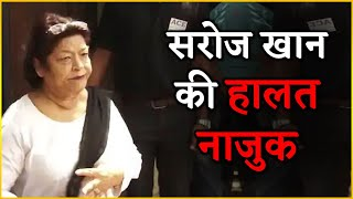 Breaking News! Choreographer Saroj Khan Hospitalised Due To Breathing Issues