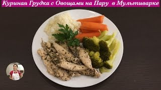 Куриная Грудка с Овощами в Мультиварке (Правильное Питание) Multi Cooker Recipes