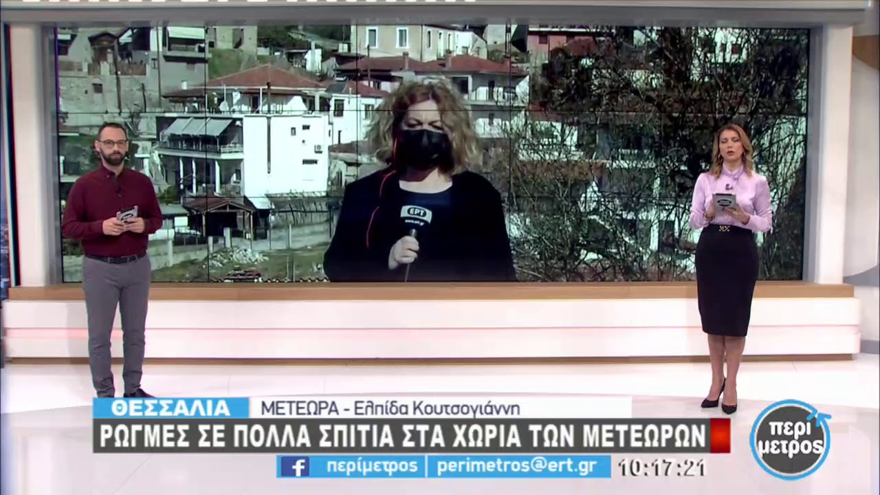 Αποκολλήθηκε βράχος στα μετέωρα   05/03/2021   ΕΡΤ