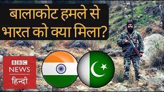 Balakot: Indian air strike in Pakistan and it