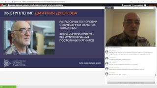 Как заработать на прорывной Российской технологии - webinar о проекте Дуюнова