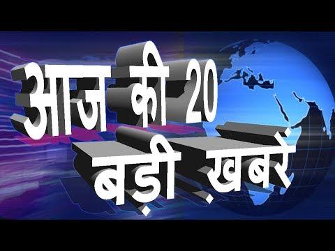 दिनभर की 20 बड़ी ख़बरें | Today top 20 news | news super fast | News