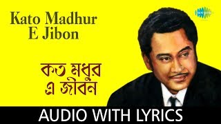Kato Madhur E Jibon with lyrics | Kishore Kumar | Puja Hits