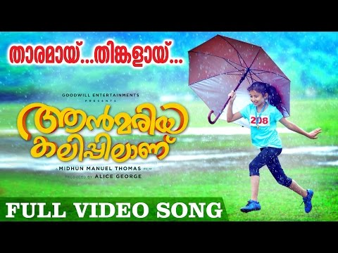 Tharamai-Title Song of Malayalam movie Ann Maria Kalippilanu