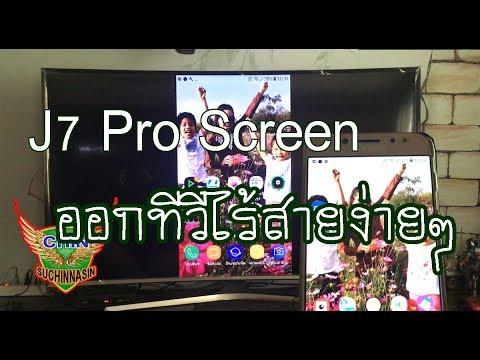 ต่อ sumsung j7 ออก tv ยังไง - Pantip