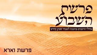משדר הפרשה-פרשת וארא-עם גדולי הרבנים והדרשנים תשפא