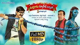 Download Video Malligadu Marriage Bureau Full Length Telugu Movie || Srikanth Movies || DVD Rip.. MP3 3GP MP4