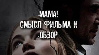 МАМА! СМЫСЛ ФИЛЬМА И ОБЗОР