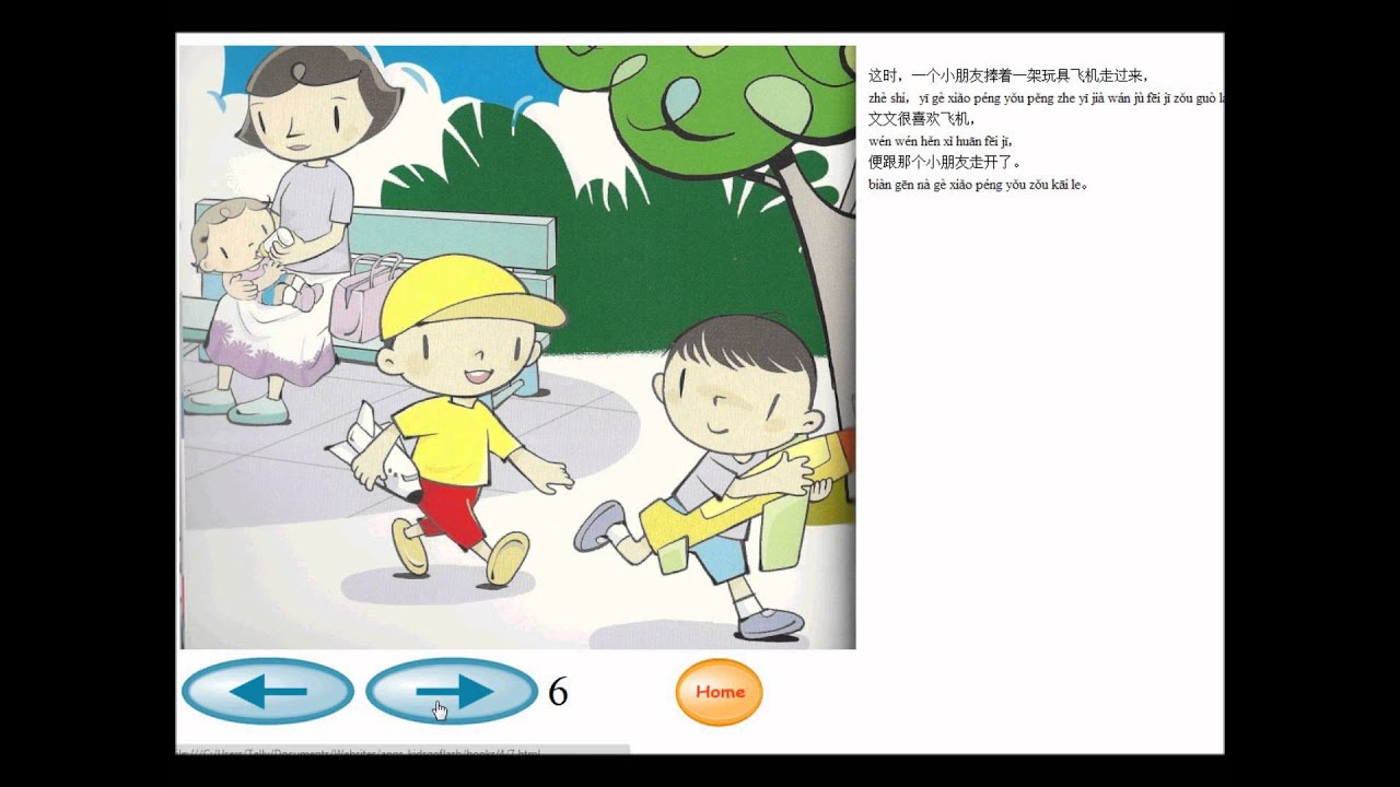 Audio Mandarin Chiese Books for Kids -  Being Lost 普通话语音书 - 迷路
