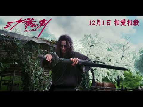 Мастер меча - трейлер