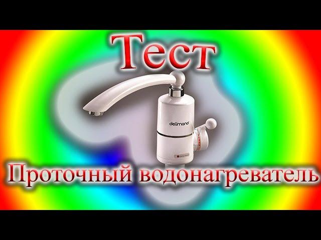Видео Кран-водонагреватель