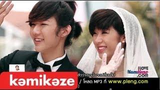 Tomo+Kaew    เพื่อนที่เธอไม่รู้ใจ (LIke A Maze) [MV]