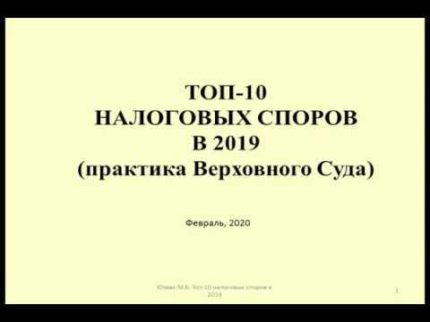ТОП 10 Налоговых споров за 2019 год / TOP 10 Tax disputes for 2019