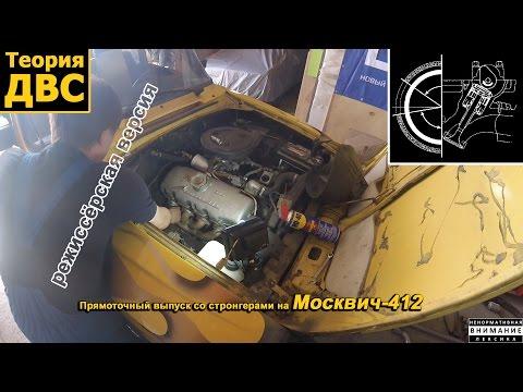 Теория ДВС: Прямоточный выпуск со стронгерами на Москвич-412 (режиссёрская версия)
