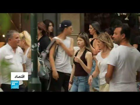 العرب اليوم - شاهد:مساع يونانية لاستعادة الأدمغة مع بدء التعافي الاقتصادي