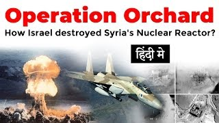 Operation Orchard - How Israel Destroyed Syria's Al Kibar Nuclear Reactor?