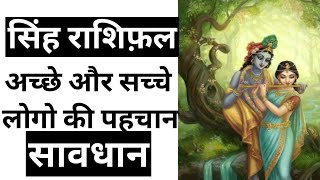 सिंह राशि सच्चे अछे की पहचान || SINGH RASHIFAL || LEO HOROSOCPE || ASTRO - Download this Video in MP3, M4A, WEBM, MP4, 3GP