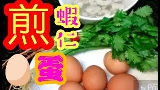 😋 蝦仁炒蛋👍$18 滑蛋蝦仁( 適合家庭煮法)