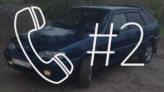 Входящий автотехнопранк #2 - Рамис - Продажа ВАЗ 2114