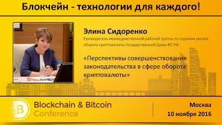 Элина Сидоренко: Законодательство в сфере оборота криптовалют