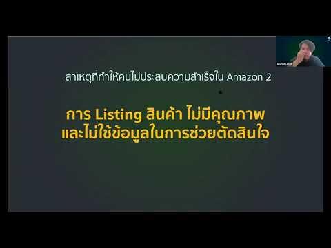 สัมมนาบุกตลาด USA ด้วย Platform Amazon - Part 2