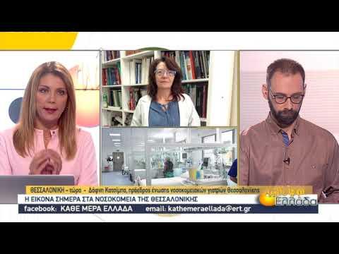 Δ. Κατσίμπα: Οι ΜΕΘ που εξαγγέλθηκαν στη Θεσσαλονίκη έχουν ήδη γεμίσει   03/11/2020   ΕΡΤ