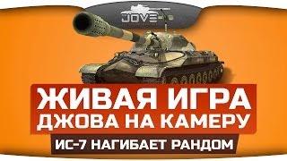Смотреть онлайн Покатушки на танках с Джовом – World of Tanks