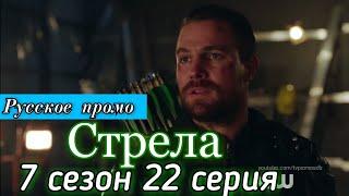 Стрела 7 сезон 22 серия  [Русское промо]