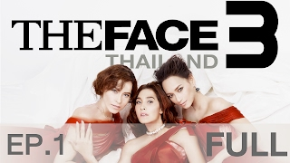 The Face Thailand Season 3 : Episode 1 [Full] : 4 กุมภาพันธ์ 2560