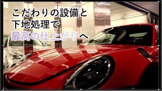 ガラスコーティングと車のフィルム専門店設備技術紹介