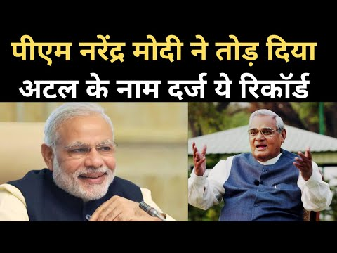 PM Modi ने तोड़ दिया Atal Bihari Vajpayee का ये रेकॉर्ड | Manmohan Singh | Jawaharlal Nehru | NBT
