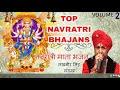 Lakhbir Singh Lakha Mata Bhajan Non Stop| Vol.2 | Meri Akhiyon Ke Samne Hi Rehna|2018 New Song