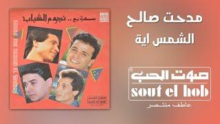 اغاني حصرية El Shams Eih Medhat Saleh Official تحميل MP3