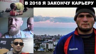 ХАБИБ ЗАВЕРШИТ КАРЬЕРУ В 2018 ГОДУ