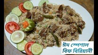 Eid Special beef Biryani recipe.