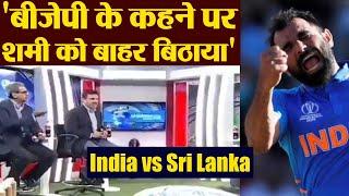 World Cup 2019: Mohammed Shami के India vs Sri Lanka मैच से बाहर होने की वजह BJP ? | वनइंडिया हिंदी