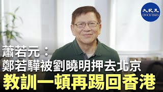 Stephen Shiu Yeuk-yuen (5): Teresa Cheng Yeuk-wah was escorted to Beijing by Liu Xiaoming.